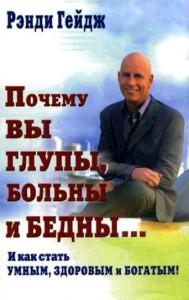 1011240_Pochemu_vy_glupy_bolny_i_bedny_i_kak_stat_umnym_zdorovym_i_bogatym